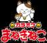 カラオケ本舗 まねきねこ 韮崎店のロゴ