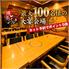 九州料理 博多バル 横浜店