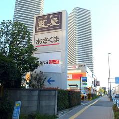 藍屋 武蔵小杉店の外観1