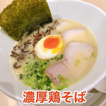 海猫屋 天神店のおすすめ料理1