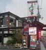 焼肉レストランよつば亭のおすすめポイント3