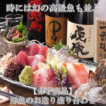 おいしい魚とこだわりの酒 とっちゃばのおすすめ料理1