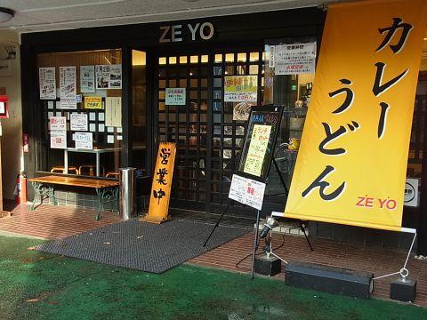 茨城県内初のカレーうどん専門店。ぜひ一度お試しあれ!