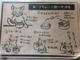 ランチョンマットも猫仕様。そこには、スープカレーをより楽しんで頂くための「食べ方講座」がユーモアたっぷりに描かれています。愛くるしい猫に癒されながらお食事をお楽しみください。