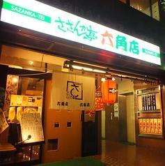 さざんか亭 六角店の特集写真