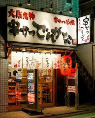 串かつ でんがな 祖師ヶ谷大蔵店の画像