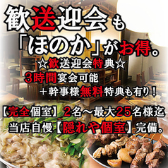 ほのか 本八幡店のおすすめ料理1