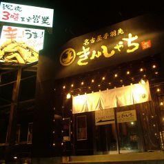 名古屋手羽先 きんしゃち酒場 金沢久安店の特集写真