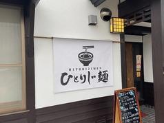 極選ラーメン 定食 ひとりじ麺の写真