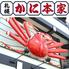 札幌かに本家 福岡那の川店のロゴ