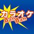 カラオケバンバン BanBan 大分中央町店のロゴ