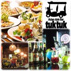 アジアンスタイルバー トゥクトゥク tuktuk 栄店