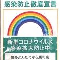 東京都の定める感染防止対策項目すべてを実施し、お客様への安心の提供と感染拡大防止に努めております。ご来店、心よりお待ちしております。
