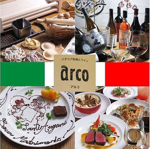 イタリア料理とワイン アルコ Arco仙台駅東口周辺イタリアン