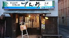 てんみ 磐田店の写真