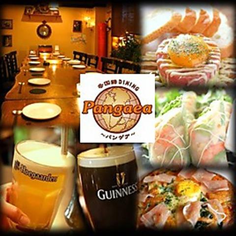 多国籍DINING Pangaea(パンゲア)