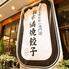 日本橋焼餃子 浜松町店のロゴ