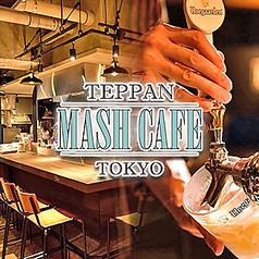 鉄板焼きイタリアンカフェ MASHCAFE TOKYOの写真