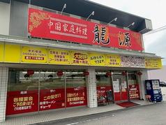 中国家庭料理 龍源の写真