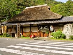 丁子屋 静岡の写真