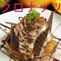 料理メニュー写真*ティラミスクロナッツ/チョコミントクロナッツ/季節のクロナッツ
