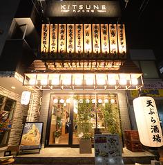 天ぷら酒場 KITSUNE 黒川駅前店の雰囲気1