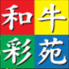 岩国焼肉 食道園のロゴ