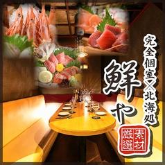 鮮や 新横浜店の写真
