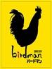 バードマン birdmanのおすすめポイント1