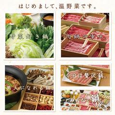 温野菜 上野駅前店の写真