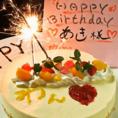 【お祝い事お手伝いさせて下さい】誕生日、記念日、同窓会、歓送迎会などお祝い事は、わんで♪特典ホールケーキプレゼント/店内BGM(お誕生日ソング)など…!