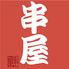 仙台焼鳥・串揚げ居酒屋 串屋のロゴ