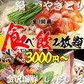 金沢 かんてき家 片町店のおすすめ料理1