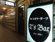 T's Bar 十三