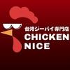 台湾ジーパイ CHICKEN NICE 赤坂見附店