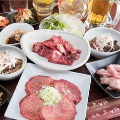 焼肉 三水苑 広瀬通りのコース写真