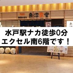 新潟十日町 魚沼食堂 水戸エクセル店の写真