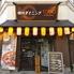 四川ダイニング TOMO 横浜関内店のロゴ