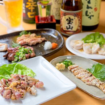 炭火 朝引き鶏 串太郎のおすすめ料理1
