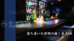 Cocktail Bar SLOWの写真