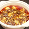 陳建一麻婆豆腐 みなとみらいランドマーク店のおすすめポイント2