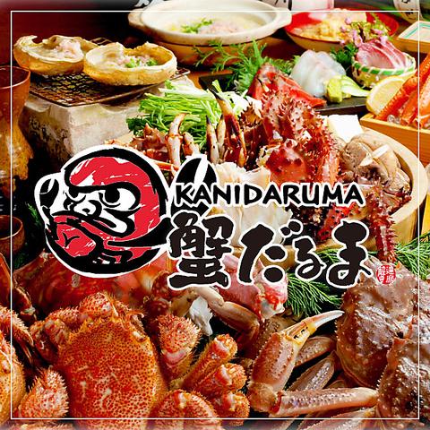 蟹 なんば 難波 千日前 日本橋 食べ放題 鍋 海鮮 宴会 飲み会