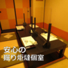 日本料理 花のめのおすすめポイント1