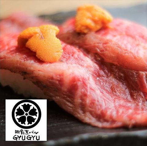 肉割烹バル 牛牛GYUGYU 祇園本店