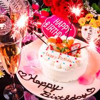 記念日,誕生日は当店に♪ご希望に合わせご用意します!