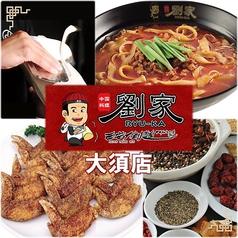 劉家・西安刀削麺 大須店の写真