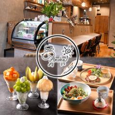 Amoha Cafeの写真