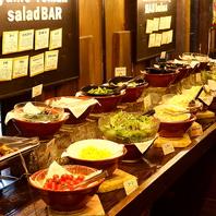 ランチもディナーもこだわり野菜の『サラダバー』♪