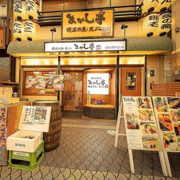 あかし亭 魚の棚店の雰囲気1