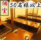 2名様~最大50名様までの大小様々な完全個室を用意!海鮮・食べ放題・3時間飲み放題・梅田・完全個室